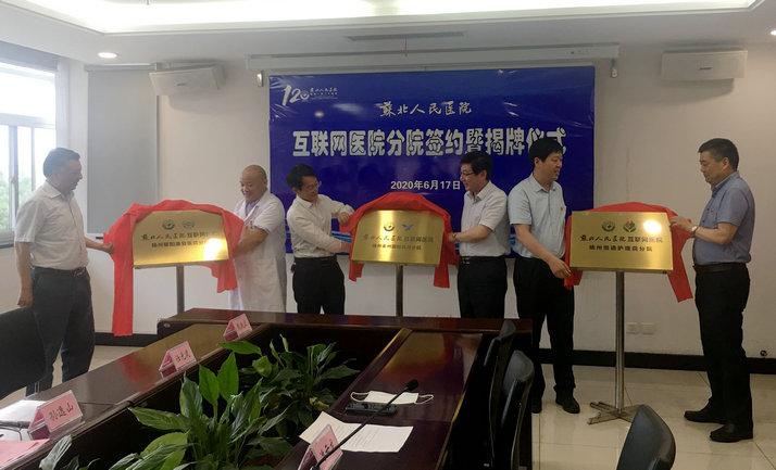 苏北人民医院互联网医院扬州曜阳康复医院分院揭牌仪式