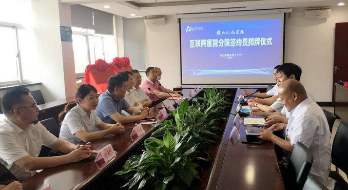 苏北人民医院互联网医院分院签约暨揭牌仪式现场