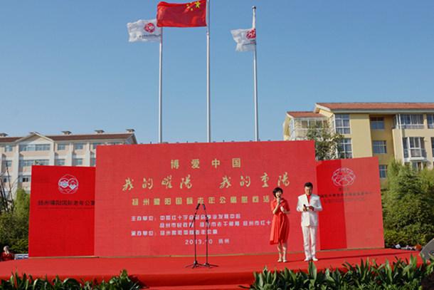"""""""博爱中国·我的曜阳·我的重阳""""公益慰问活动在本公寓隆重举行"""